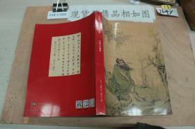 北京瀚海2019秋季拍卖会:中国古代书画