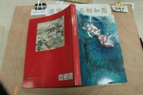 北京瀚海2019春季拍卖会?中国当代书画
