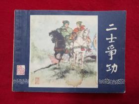 连环画《三国演义之47二士争功》刘锡永上海人民美1979.2.1983.6