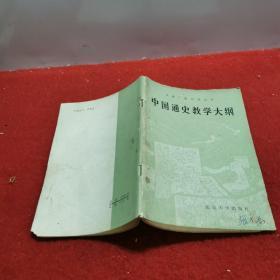 中国通史教学大纲