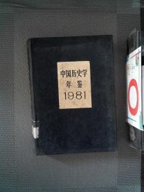 中國歷史學年鑒1981