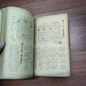 象棋谱书合订-分类实用残局详解 第一集、分类实用残局详解 第二集、象棋例杀例和残局特辑、车马专集