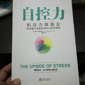 自控力 和压力做朋友 斯坦福大学最实用的心理学课程