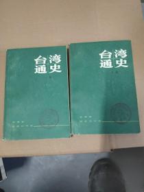 台湾通史 上下