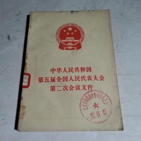 中華人民共和國第五屆全國人民代表大會第二次會議文件