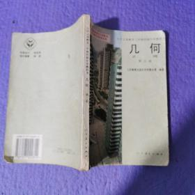 九年义务教育三年制初中学教科书几何第三册1994版