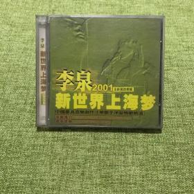 李泉2001全新国语专辑 新世界上海梦