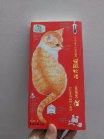 猫国物语:一个你从未见过的奇幻国度Neargo