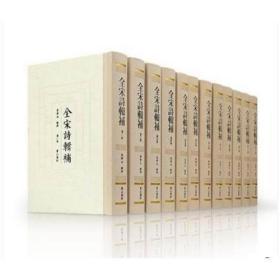 全宋诗辑补(共12册)