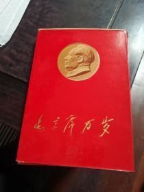 文革画册《毛主席万岁》 (全45张全套,其中毛林像8张