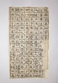 旧拓: 北齐  马天祥造像记 始平公造像记之外最著名的阳刻造像记