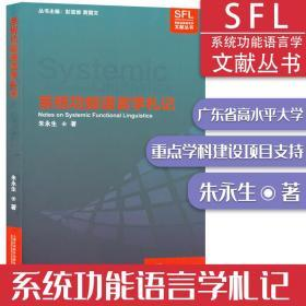 系统功能语言学文献丛书:语篇·语法·认知:话语分析面面观