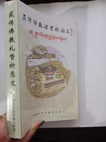 藏传佛教礼赞祈愿文  (藏汉对照)