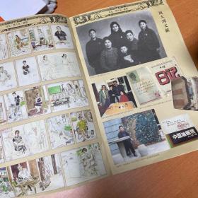 良友杂志第十期(仅此一本)