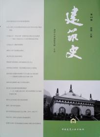 正版建筑史(第43辑)