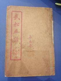 民国武术《武松拳谱》全一册,鸳鸯退,起解拳,打虎棍,血溅刀,每种内容大量图解,内容完整,稀见。