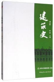 正版建筑史(第39辑)