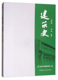 正版建筑史(第40辑)