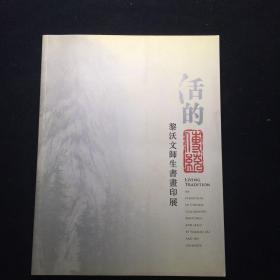 活的传统 黎沃文师生书画印展  签赠