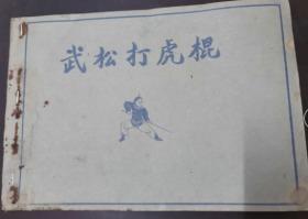 武松打虎棍  晒图纸蓝色油印