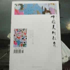 中国美术教育2020.2-3