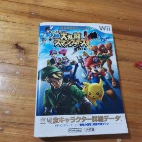 任天堂游戏攻略书 日本原版