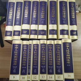 中华人民共和国法库(全16册):宪法卷、民法卷、商法卷、行政法卷(第一、二、三、四、五、六编)、社会法卷、刑法卷、程序法卷、国际法卷(第一、二、三编)、索引卷【16册合售 16开精装+书衣】