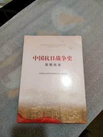 中國抗日戰爭史簡明讀本(未拆封)