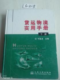 货运物流实用手册,下册。