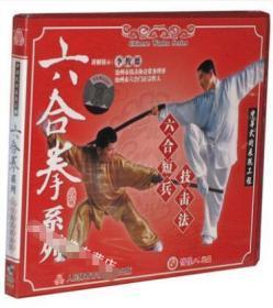 【原装◆正版】六合拳系列 六合短兵技击法 1VCD 李俊德