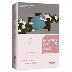 正版二手你有多强大.就有多温柔王珣青岛出版社9787555237327