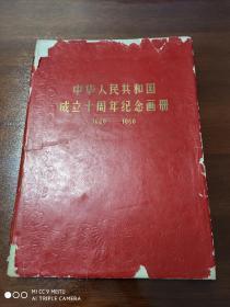 《中华人民共和国成立十周年纪念画册  》       8开    1960年1版1印        甲种本     印数11000册        原红色书衣     原函套    收藏者印章