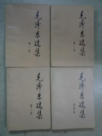 毛澤東選集(1——4卷)