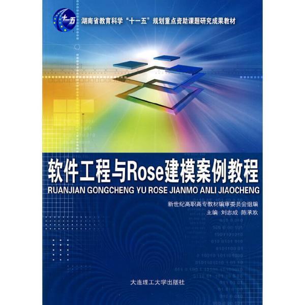 """软件工程与ROSE建模案例教程/湖南省教育科学""""十一五""""规划重点资助课题的研究成果教材"""