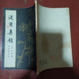 《洗冤集录》宋 宋慈编 贾静涛 点校 上海科学技术出版社 竖版繁体 1981年1版2印 私藏 书品如图
