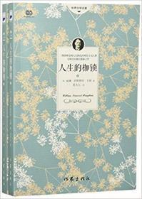 正版二手人生的枷锁[英]威廉·萨默赛特·毛姆 黄水乞作家出版社9787506389112