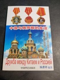 中国与俄罗斯的友谊