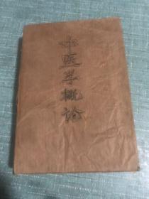中医学概论 南京中医学院