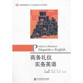 商务礼仪实务英语/全国高等院校基于工作过程的校企合作系列教材