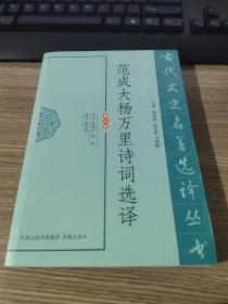 范成大杨万里诗词选译(古代文史名著选译丛书)