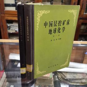 《中國層控礦床地球化學》第一卷 第三卷 16開精裝本 兩冊合售,
