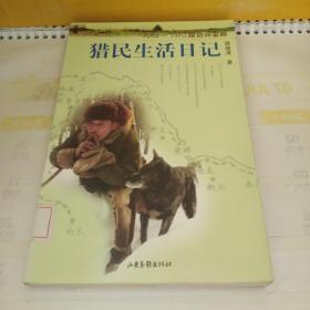 猎民生活日记