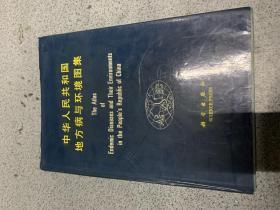 中华人民共和国对方病环境图集