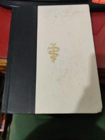 1997 Medical and Health Annual 1997年医疗及健康年鉴