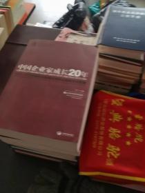 中华人物史鉴春秋-清末1-4卷全