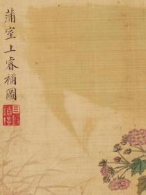 上睿  周道(合作)李煦行乐图卷。 纸本大小44.5*514.71厘米。 宣纸原色仿真。微喷复制