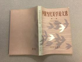 中国当代美学论文集.第一集