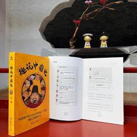 趣说中国史 这个历史很有趣 全2册 趣哥爆笑历史知识公号干货来袭 一读就上瘾的中国史历史书籍万历十五年正版趣味读历史