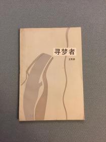 王西彦代表作:寻梦者