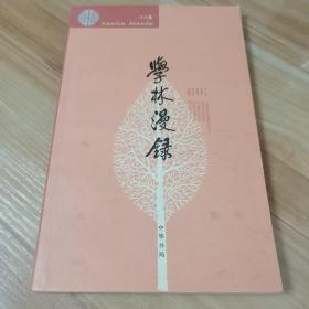 学林漫录(18集)
